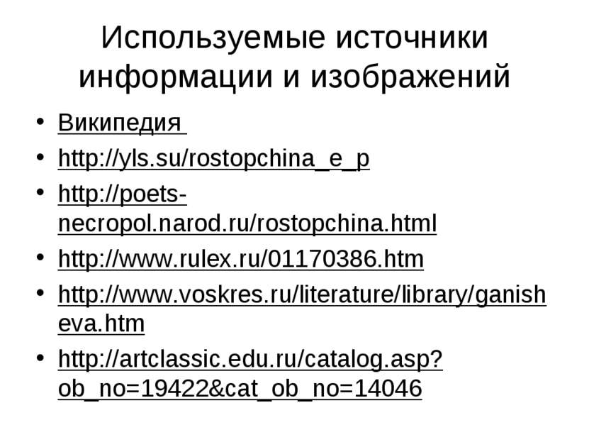 Википедия Википедия http://yls.su/rostopchina_e_p http://poets-necropol.narod...