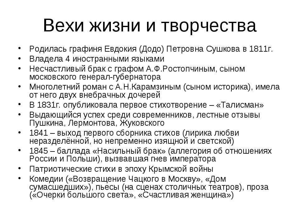 Родилась графиня Евдокия (Додо) Петровна Сушкова в 1811г. Родилась графиня Ев...