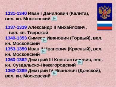 1331-1340 Иван I Данилович (Калита), вел. кн. Московский 1337-1339 Александр ...