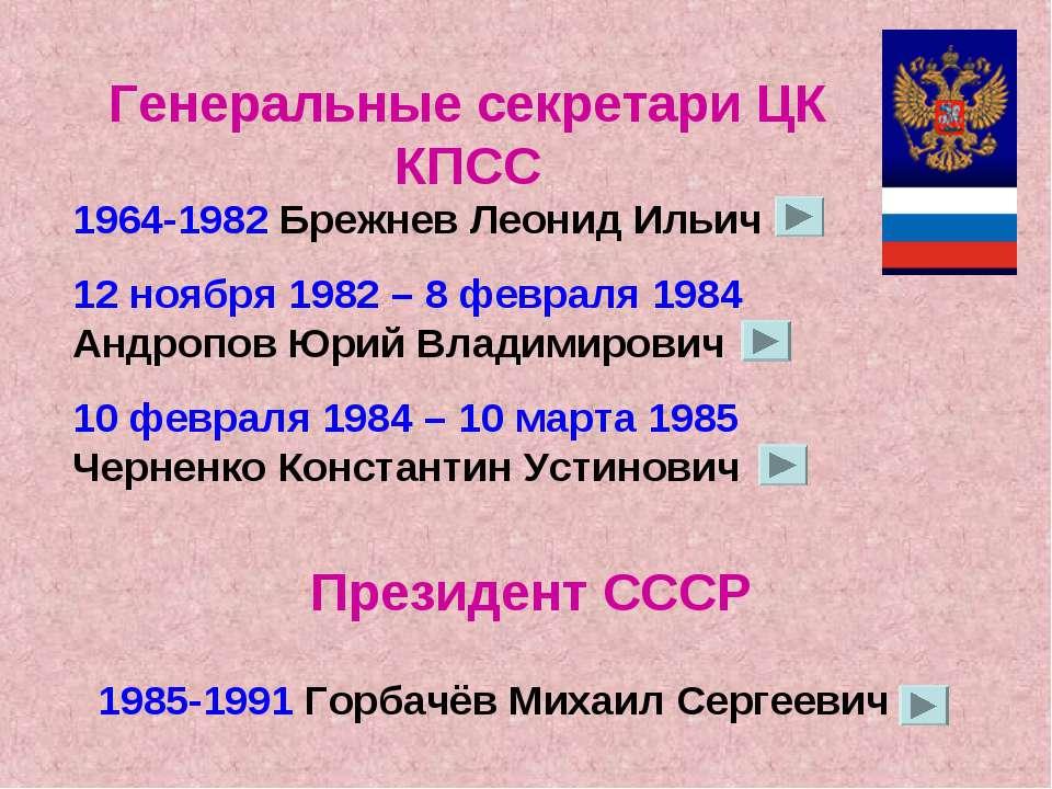 Генеральные секретари ЦК КПСС 1964-1982 Брежнев Леонид Ильич 12 ноября 1982 –...