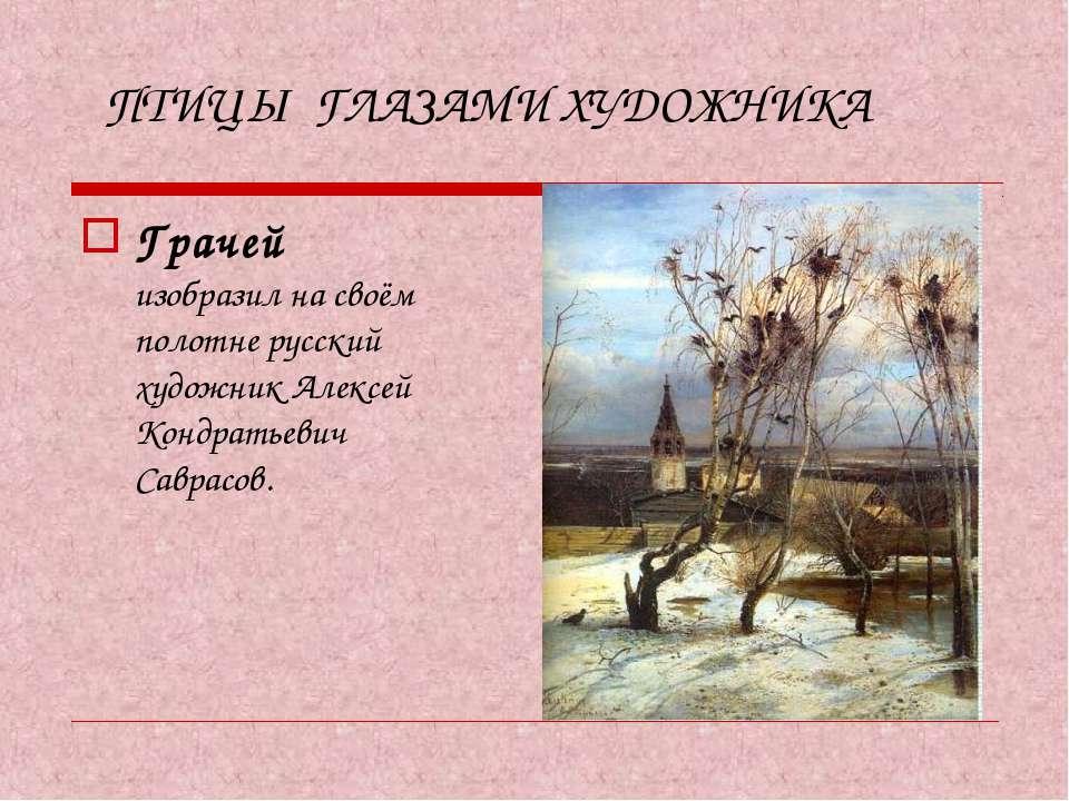 ПТИЦЫ ГЛАЗАМИ ХУДОЖНИКА Грачей изобразил на своём полотне русский художник Ал...