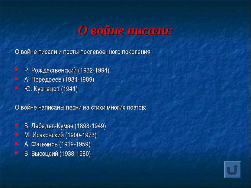 О войне писали: О войне писали и поэты послевоенного поколения: Р. Рождествен...