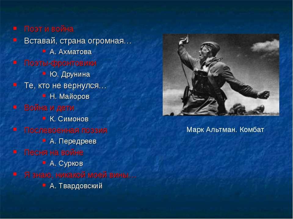 Поэт и война Вставай, страна огромная… А. Ахматова Поэты-фронтовики Ю. Друнин...