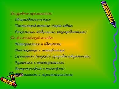 По уровню применения: Общепедагогические; Частнопредметные, отраслевые; Локал...