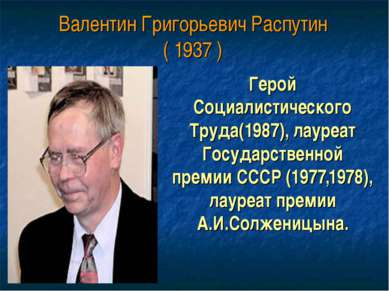 Валентин Григорьевич Распутин ( 1937 ) Герой Социалистического Труда(1987), л...