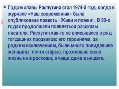 Годом славы Распутина стал 1974-й год, когда в журнале «Наш современник» была...