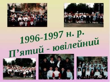 1996-1997 н. р. П'ятий - ювілейний