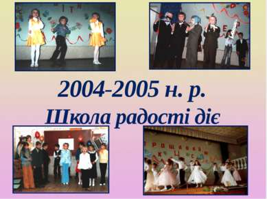 2004-2005 н. р. Школа радості діє