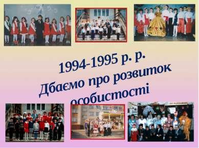 1994-1995 р. р. Дбаємо про розвиток особистості