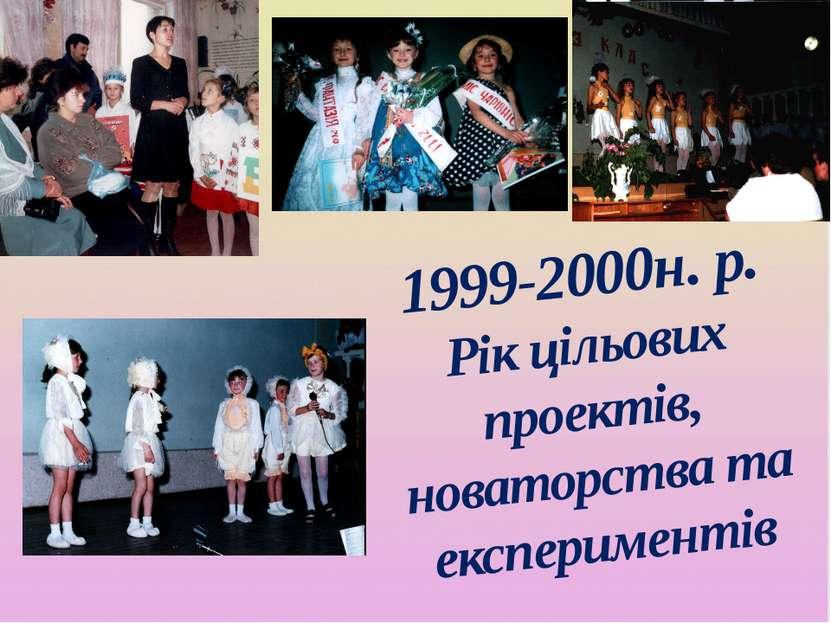 1999-2000н. р. Рік цільових проектів, новаторства та експериментів
