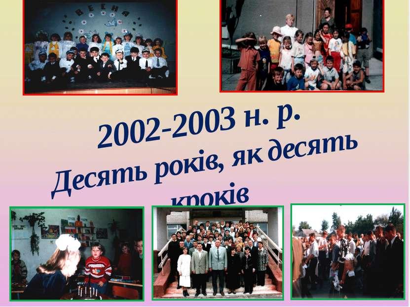 2002-2003 н. р. Десять років, як десять кроків