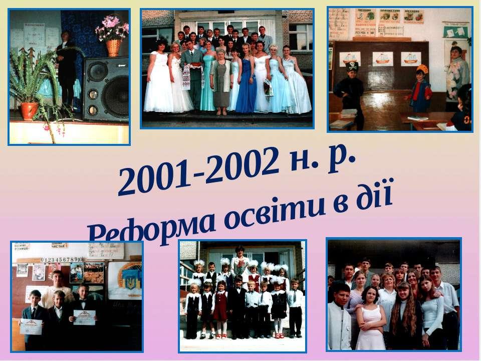 2001-2002 н. р. Реформа освіти в дії