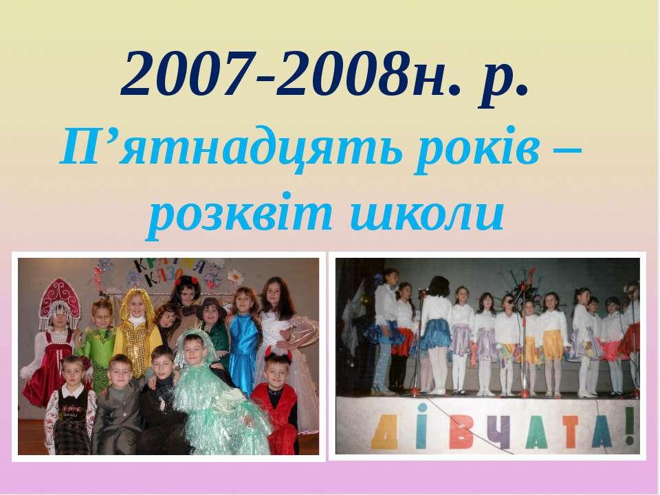 2007-2008н. р. П'ятнадцять років – розквіт школи