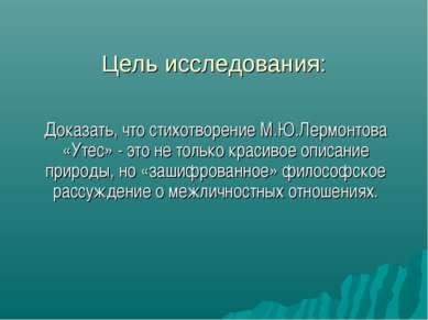 Цель исследования: Доказать, что стихотворение М.Ю.Лермонтова «Утес» - это не...