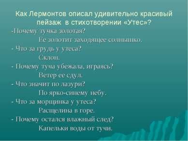 Как Лермонтов описал удивительно красивый пейзаж в стихотворении «Утес»? -Поч...