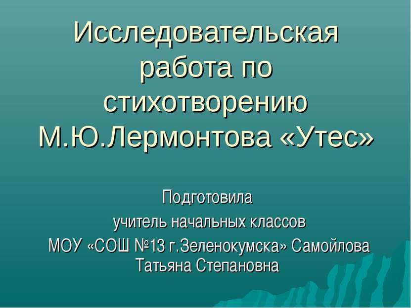 Исследовательская работа по стихотворению М.Ю.Лермонтова «Утес» Подготовила у...