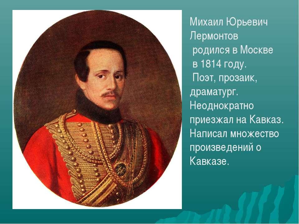 Михаил Юрьевич Лермонтов родился в Москве в 1814 году. Поэт, прозаик, драмату...