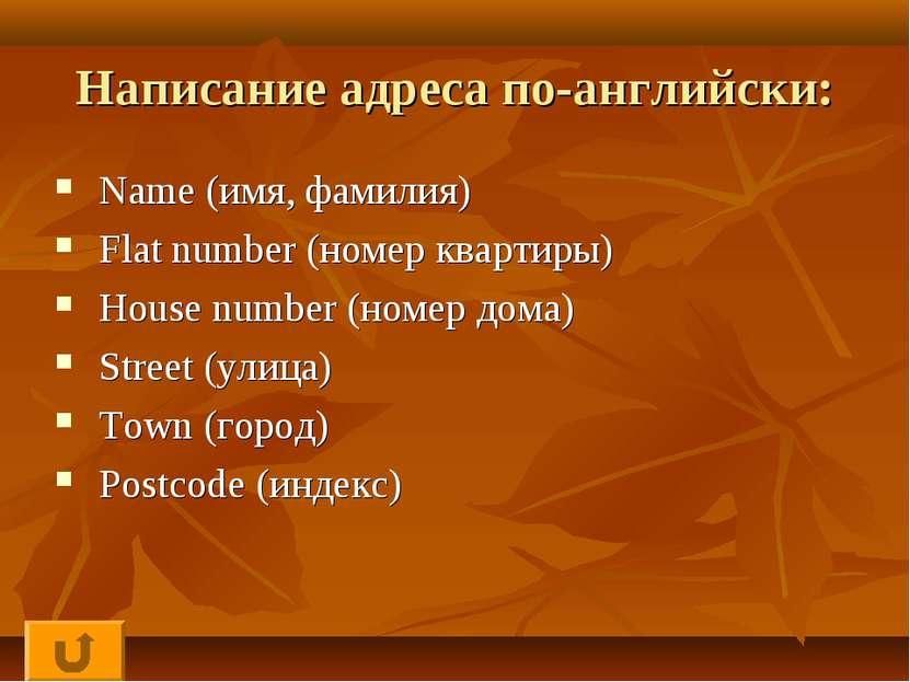Написание адреса по-английски: Name (имя, фамилия) Flat number (номер квартир...
