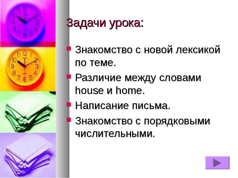Задачи урока: Знакомство с новой лексикой по теме. Различие между словами hou...