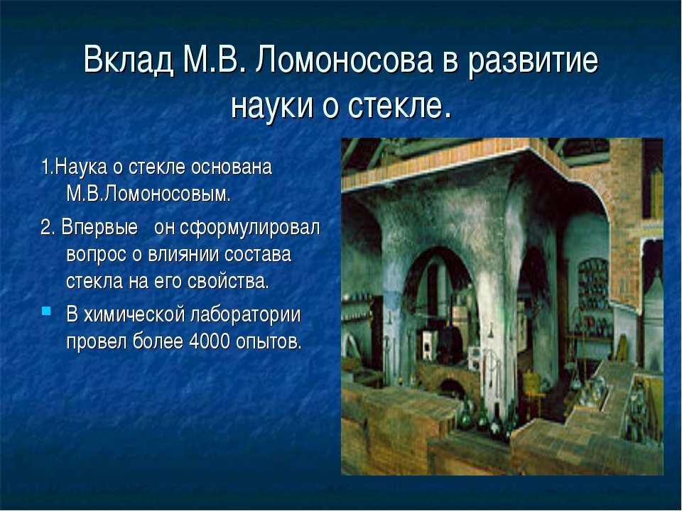 Вклад М.В. Ломоносова в развитие науки о стекле. 1.Наука о стекле основана М....