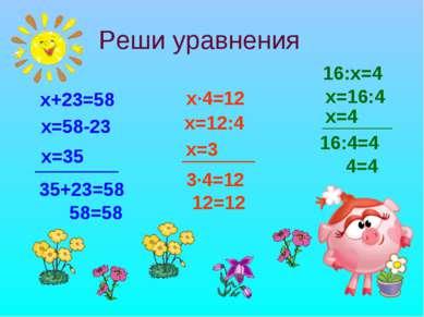Реши уравнения x+23=58 x=58-23 x=35 35+23=58 58=58 x·4=12 x=12:4 x=3 3·4=12 1...