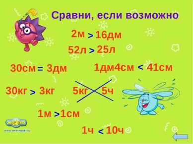 2м Сравни, если возможно 16дм > 52л 30см > 1см 25л = 1дм4см 41см < 30кг 3кг 5...