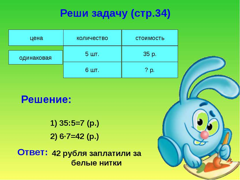 цена количество стоимость одинаковая 5 шт. 35 р. 6 шт. ? р. 1) 35:5=7 (р.) 2)...