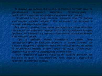Я вважаю, щорольовагра-це один із способів систематизації та узагальнення в...