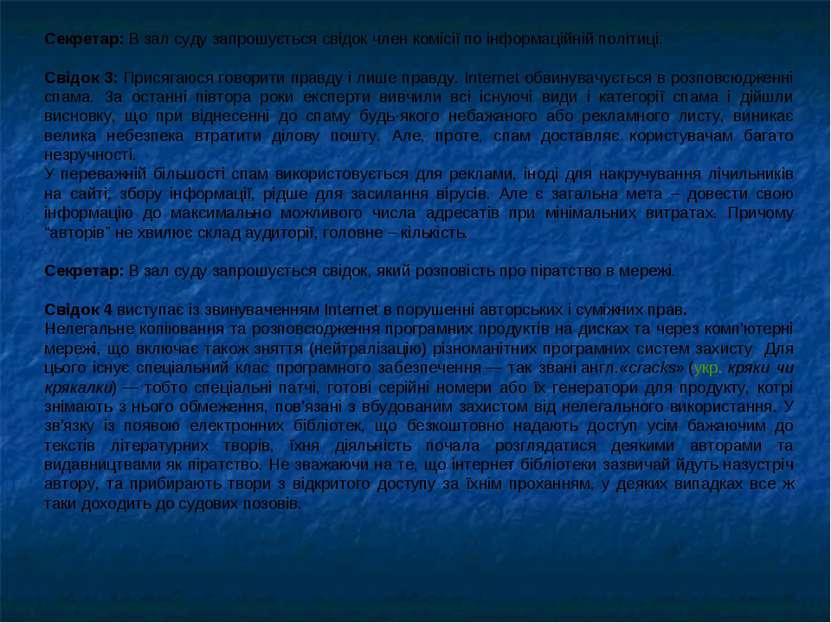 Секретар: В зал суду запрошується свідок член комісії по інформаційній політи...