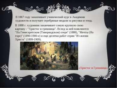 В 1867 году заканчивает ученический курс в Академии художеств и получает сере...