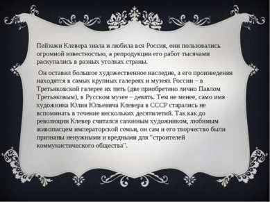 Пейзажи Клевера знала и любила вся Россия, они пользовались огромной известно...