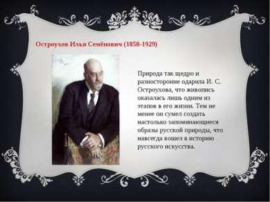 Остроухов Илья Семёнович (1858-1929) Природа так щедро и разносторонне одар...