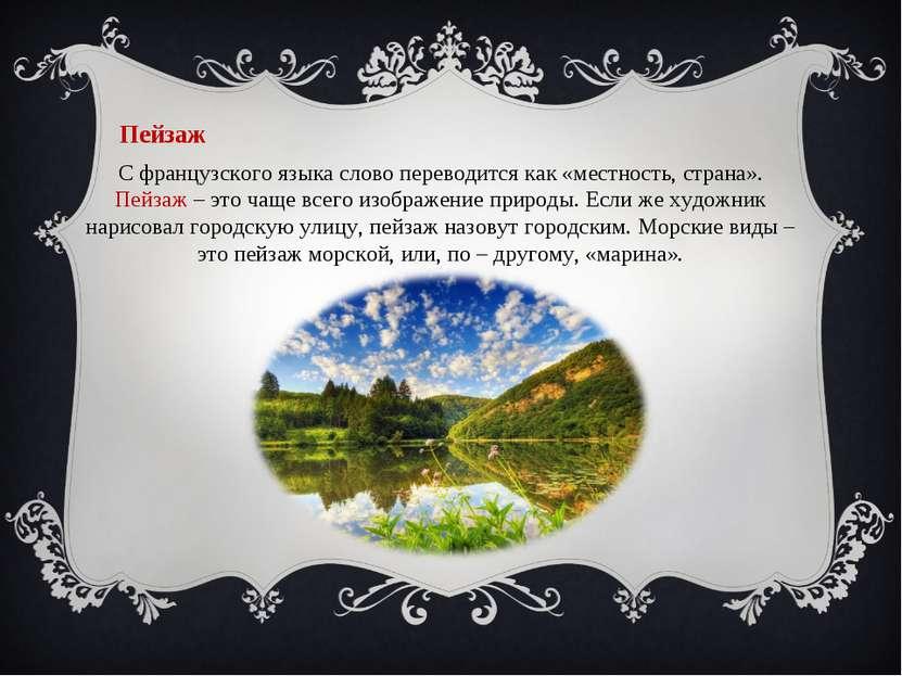 Пейзаж С французского языка слово переводится как «местность, страна». Пейзаж...