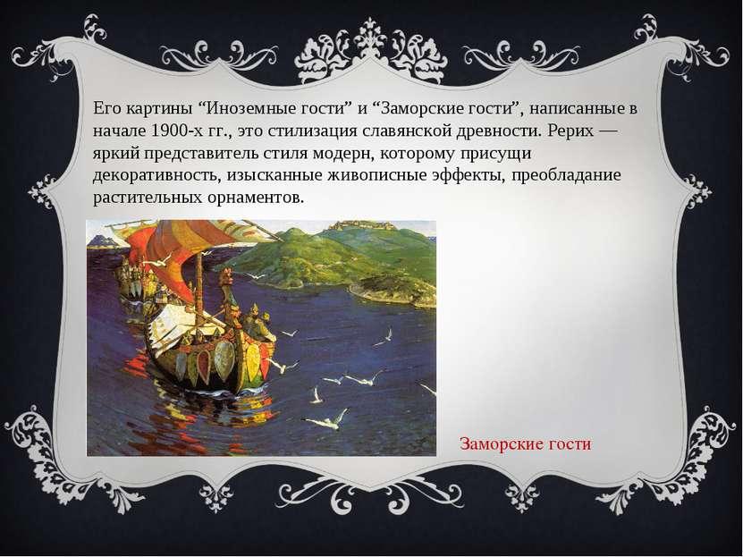 """Его картины """"Иноземные гости"""" и """"Заморские гости"""", написанные в начале 1900-х..."""