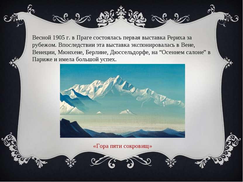 Весной 1905 г. в Праге состоялась первая выставка Рериха за рубежом. Впоследс...