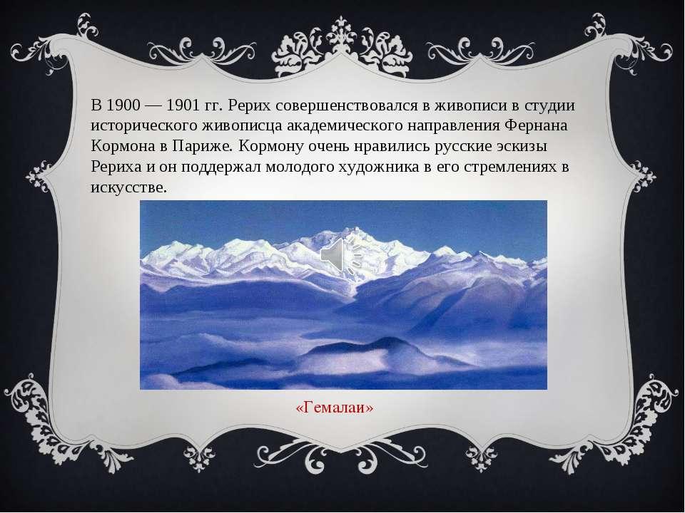 В 1900 — 1901 гг. Рерих совершенствовался в живописи в студии исторического ж...