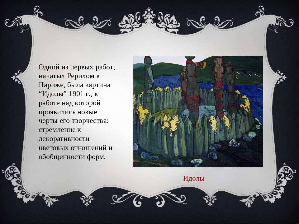 """Одной из первых работ, начатых Рерихом в Париже, была картина """"Идолы"""" 1901 г...."""