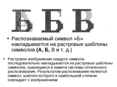Распознаваемый символ «Б» накладывается на растровые шаблоны символов (А, Б, ...