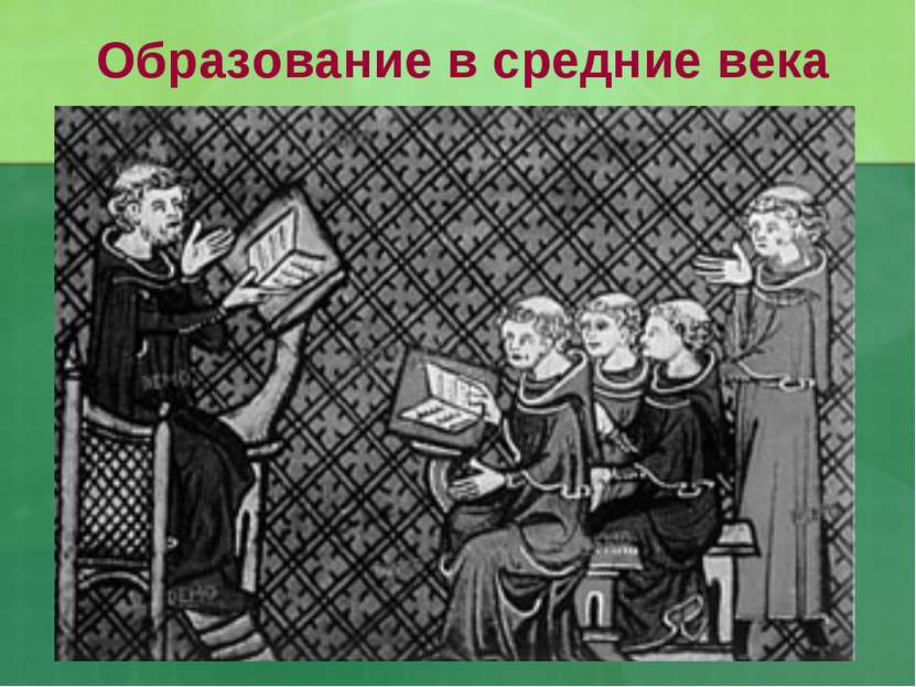 Образование в средние века
