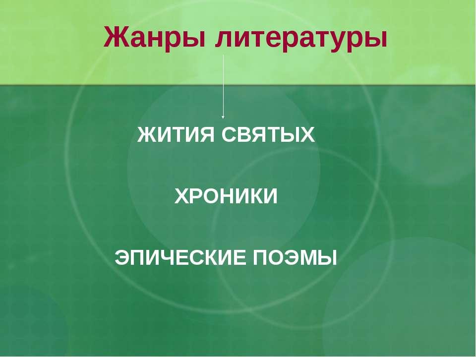Жанры литературы ЖИТИЯ СВЯТЫХ ХРОНИКИ ЭПИЧЕСКИЕ ПОЭМЫ