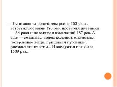 — Ты позвонил родителям ровно 352 раза, встретился с ними 176 раз, проверил д...