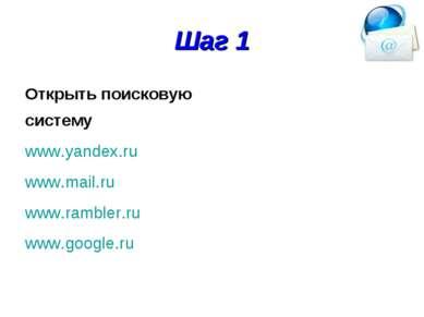 Шаг 1 Открыть поисковую систему www.yandex.ru www.mail.ru www.rambler.ru www....