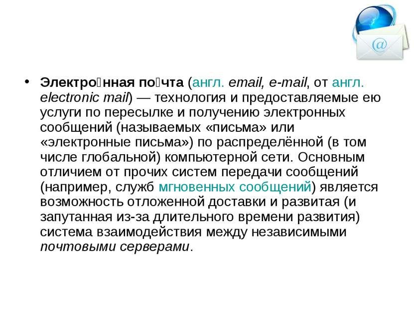 Электро нная по чта (англ. email, e-mail, от англ. electronic mail)— техноло...
