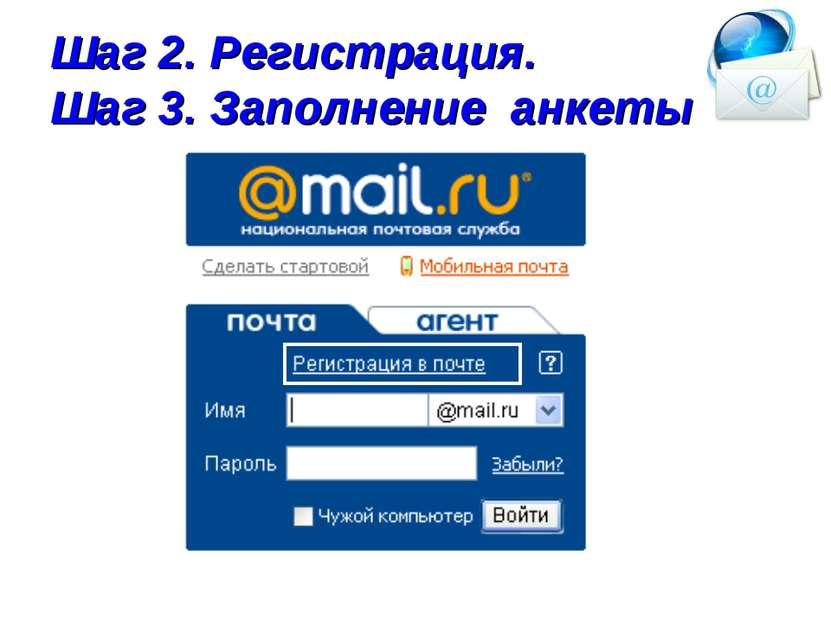 Шаг 2. Регистрация. Шаг 3. Заполнение анкеты