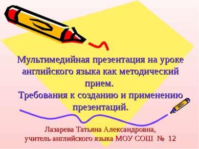 Мультимедийная презентация на уроке английского языка как методический прием....