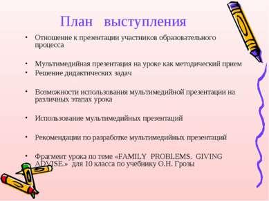 План выступления Отношение к презентации участников образовательного процесса...