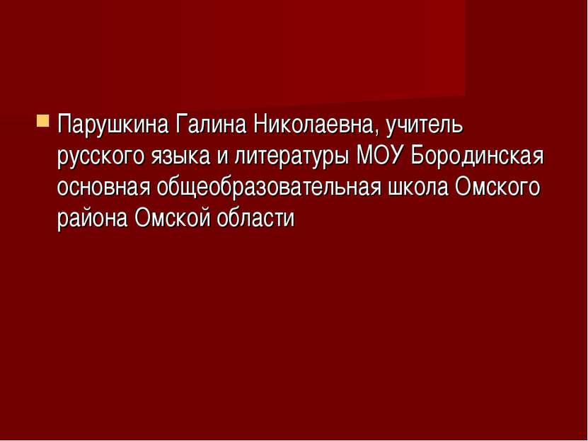 Парушкина Галина Николаевна, учитель русского языка и литературы МОУ Бородинс...