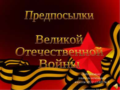 Подготовила: учитель начальных классов МОУ СОШ № 9 Романова И.А.