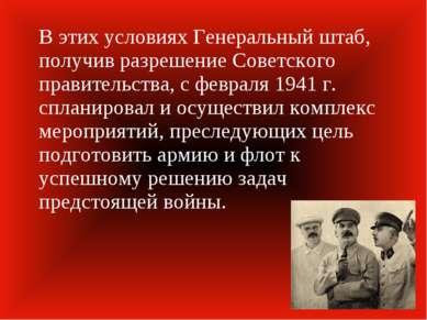 В этих условиях Генеральный штаб, получив разрешение Советского правительства...