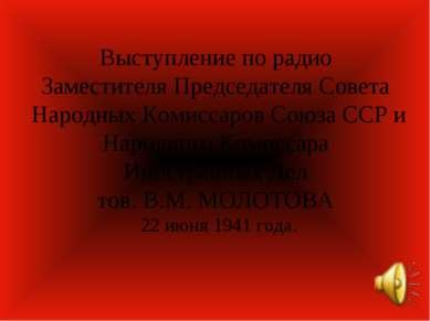 Выступление по радио Заместителя Председателя Совета Народных Комиссаров Союз...